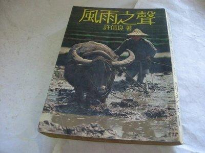 許信良,《風雨之聲》,長橋,1978年再版