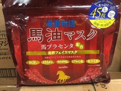 【漫畫物語】日本製  馬油精華高保濕面膜(45枚入) 秋冬保濕聖品 高雄可自取