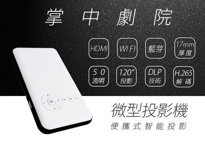 〔諾加國際〕澳典M6手機微型投影機微投影機WIFI上網無線藍芽安卓蘋果簡報AIPTEK Coolux AAXA SVP