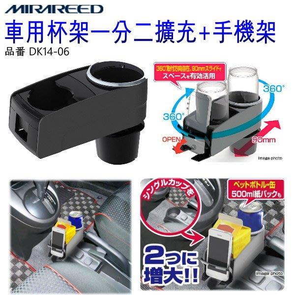 和霆車部品中和館—日本MIRAREED 車用杯架一分二擴充+手機架 DK14-06