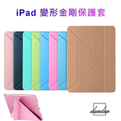 iPad 變形金剛 mini 4 5 7.9吋 ipad 5 6 air1 2 2017 2018 智能 保護套