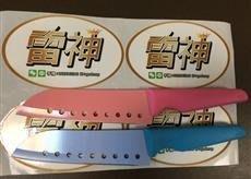 絢彩主廚刀-台灣製造