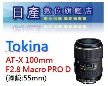 【日產旗艦】Tokina AT-X 100mm F2.8 MACRO PRO D 立福公司貨