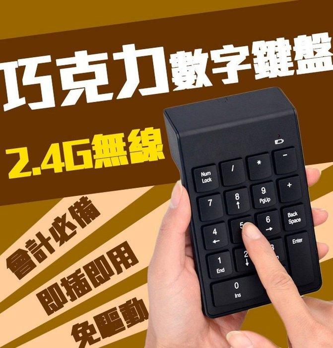 【傻瓜批發】(SK-20)巧克力2.4G無線數字鍵盤 會計專用 免驅動即插即用 桌上型電腦 筆記型電腦 板橋可自取