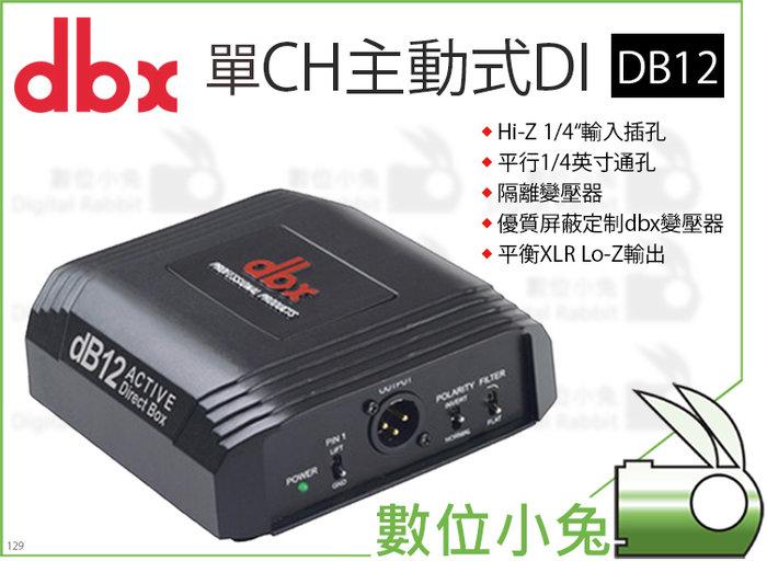 數位小兔【dbx DB12 單CH主動式DI】音源 轉換器 混音器 混音機 音控台 PA XLR 單通道 訊號