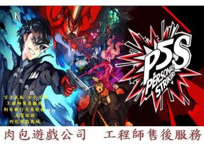 PC版繁體中文 肉包遊戲 女神異聞錄5 亂戰:魅影攻手 標準版 STEAM Persona 5 Strikers P5S
