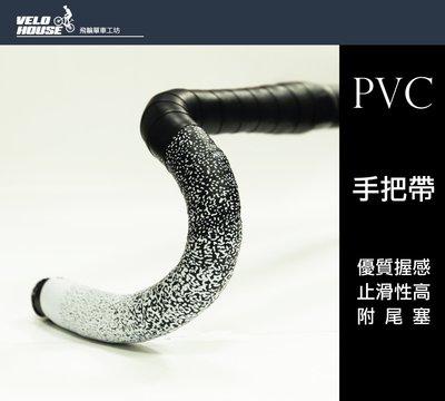 【飛輪單車】LING YUH跑車手把帶~一車份 PVC材質(台灣製造)(黑白漸層)[05207502] 新北市
