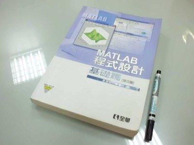 6980銤:A3cd☆民國99 年『MATLAB 程式設計 基礎篇(第三版)』葉倍宏 著《全華》~無光碟