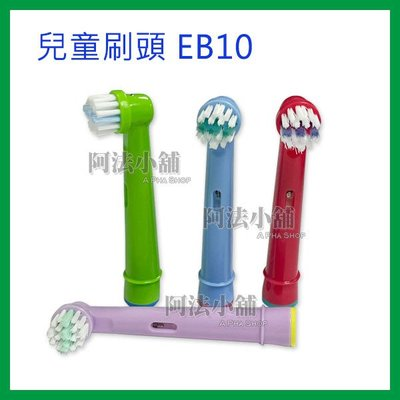 阿法小舖☆副廠 德國 百靈 歐樂B Oral-B 兒童刷頭 EB10 電動牙刷頭