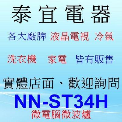 【泰宜電器】國際 NN-ST34H 微...