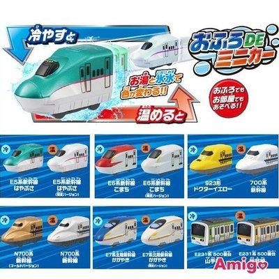 阿米購 日本 變色 新幹線 火車 洗澡 玩具 變色火車 磁鐵 小車 E5 E6 黃博士 923  N700