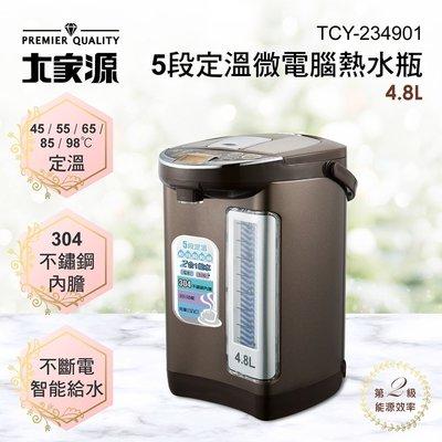 ☆原廠貨免運促銷☆【大家源】~能源效率2級~5段定溫4.8L微電腦熱水瓶 TCY-234901