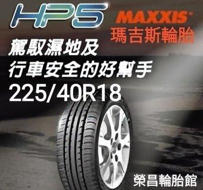 《榮昌輪胎館》瑪吉斯HP5   225/40R18輪胎現金完工特價