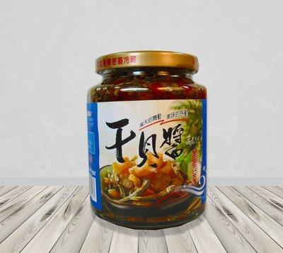『澎湖GO鑫鮮』萬泰干貝醬(單瓶)