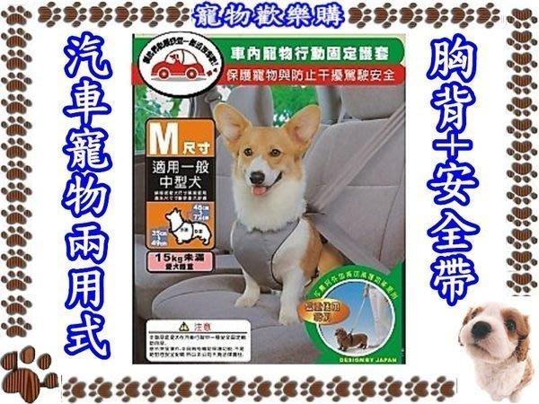 【寵物歡樂購】寵物兩用式汽車安全帶+胸背帶 尺寸:M 項圈/頸圈/拉帶《可超取》