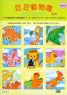 【愛樂城堡】鋼琴譜=羅琳鋼琴系列7 豆豆動物園A冊~Bean Bag Zoo Collector's Series, Book A