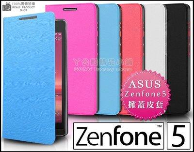 [免運費] 華碩 ASUS ZenFone 5 高質感掀蓋皮套 保護套 手機套 手機殼 套 殼 a500 a501 5吋