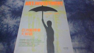黑色小館tup_ART.INVESTMENT典藏投資(試刊號12)亞洲藝博會大解碼