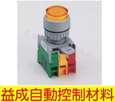 【益成自動控制材料行】AP 22mm凸頭帶燈按鈕(一般燈泡) LXL-22