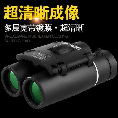 泓濤雙筒望遠鏡高倍高清微光夜視軍備成人兒童便攜演唱會望眼鏡