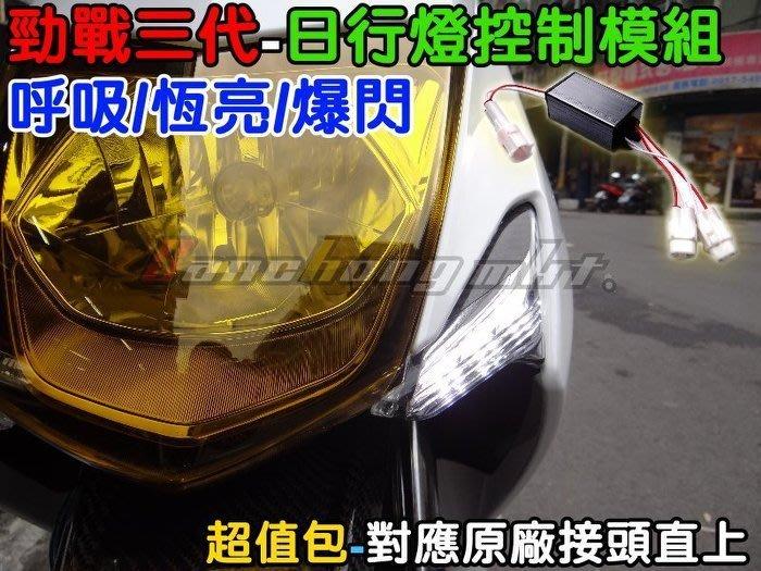三重賣場 新勁戰三代日形燈控制模組超值包 3種模式可切換 另有各式尾燈 R3 藍寶堅尼 BMW KOSO 卡夢尾燈貼片