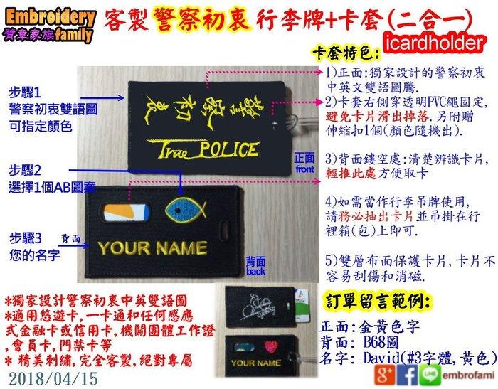 ※embrofami※客製雙用吊牌卡套icardholder(警察初衷雙語圖+1個AB圖案+名字) (1組=2個)