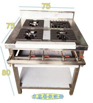 全新 4口西餐爐/8芯大火西餐爐/平口爐/平底鍋專用爐/快速爐/高湯爐/油炸爐/平底爐/瓦斯爐