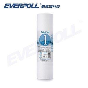 【水易購淨水網-苗栗店】愛惠浦EVERPOLL-10英吋標準型1微米PP濾芯(EVB-F101) 棉質濾心