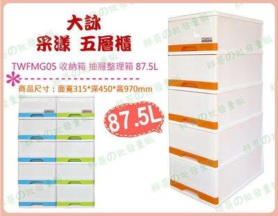◎超級批發◎大詠 TWFMG05 采漾收納櫃 五層櫃 收納箱 置物櫃 整理櫃 置物箱 抽屜櫃 87.5L(可混批) 彰化縣