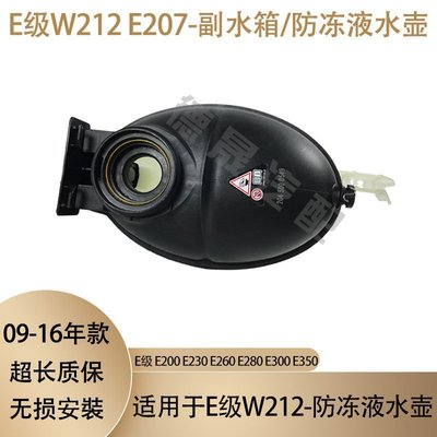 全網最低#現貨#下殺 BENZ 賓士E級W212 W207副E200水箱E230補E260回水壺E280防凍液水壺E35