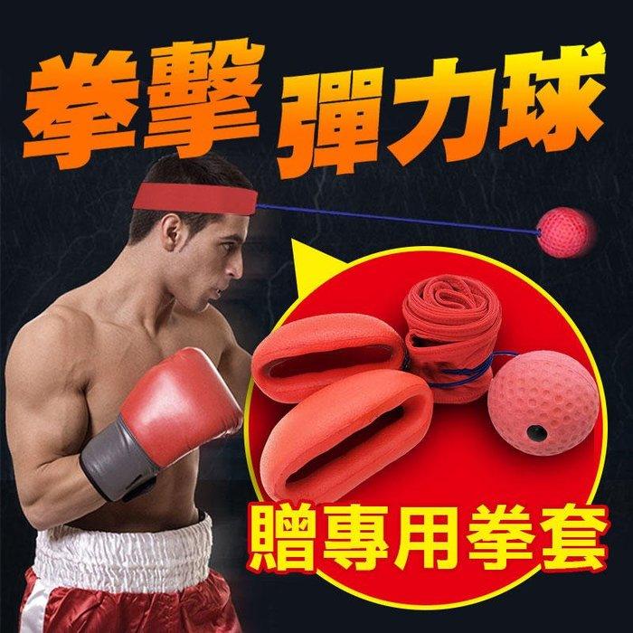 【台灣公司貨-拳擊彈力球】 發洩球 回力球 頭戴式拳擊 拳擊反應球 速度球 MCML