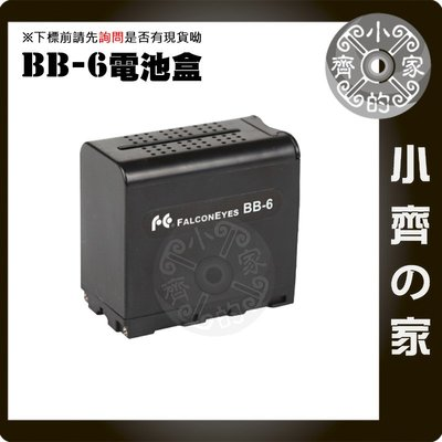 LED補光燈 持續燈 直播 專用 BB-6 F970 電池 3號電池 備用 應急電源 轉接盒 電池盒 小齊的家