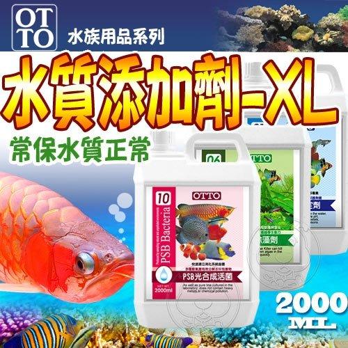 【🐱🐶培菓寵物48H出貨🐰🐹】(送購物金400元)台灣OTTO水族用品ME水質添加劑XL2000ml特價840元