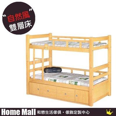 HOME MALL~晴楓白楓木3.7尺雙層床(含收納櫃,不含床墊) $13700~(雙北市免運費)8S