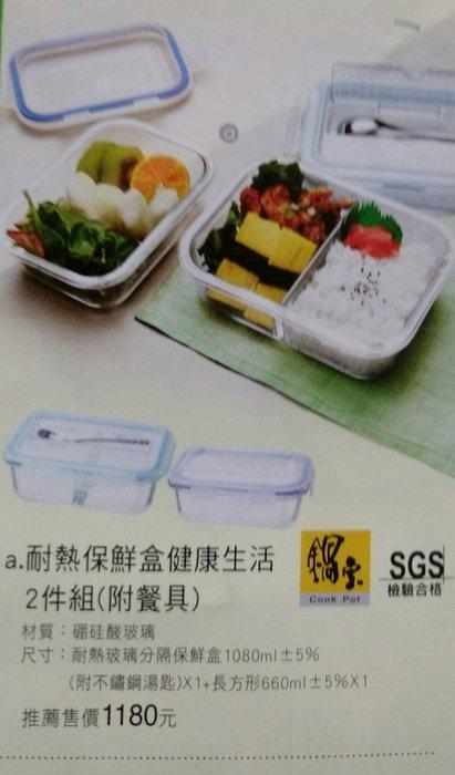 鍋寶耐熱保鮮盒健康生活2件組(附餐具)   兩個一起買購買價:400 元