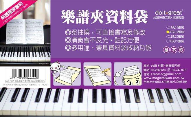 【六絃樂器】全新台灣製 美麗家活頁樂譜夾 / 看譜不反光可直接書寫 兼具完整資料袋收納功能