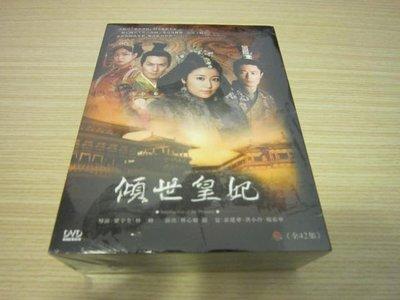 全新大陸劇《傾世皇妃》DVD (全42集) 林心如 嚴寬 霍建華 洪小玲 楊佑寧 戴春榮