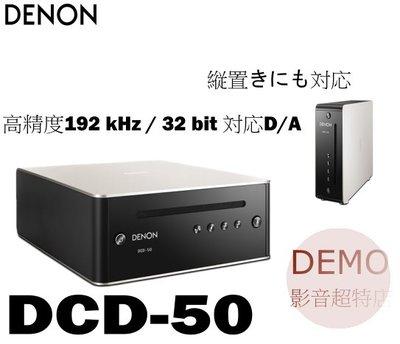 ㊑DEMO影音超特店㍿日本DENON DCD-50 CD 播放機  縦置対応