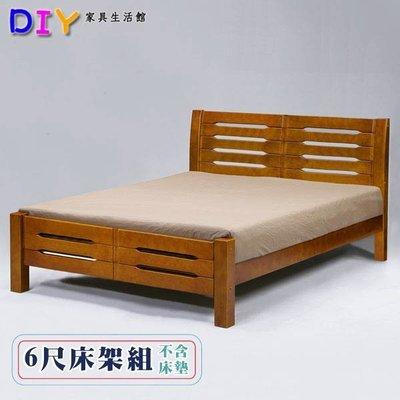 森田床架組-雙人加大6尺(不含床墊)  床組 套房出租 雙人床 實木《DIY家具生活館》BE-1551-6