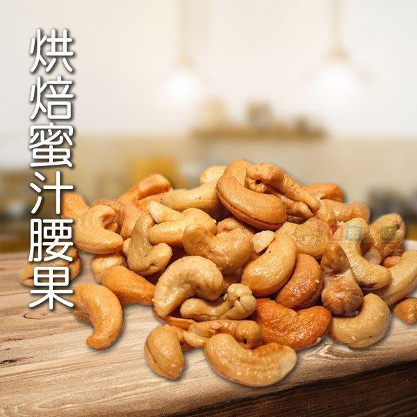 烘焙蜜汁腰果150g 堅果 [TW1810172] 健康本味