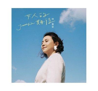 合友唱片 林喬安 女人的期待 CD+DVD