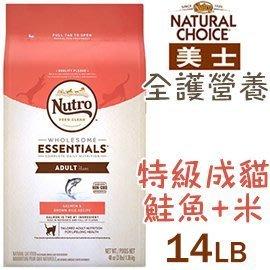 Ω永和喵吉汪Ω-Nutro新美士 全護營養特級成貓(鮭魚+糙米)14磅