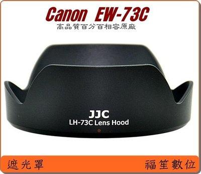 【福笙】Canon EW-73C EW73C 副廠 卡口式遮光罩 太陽罩 EF-S 10-18mm STM #d4
