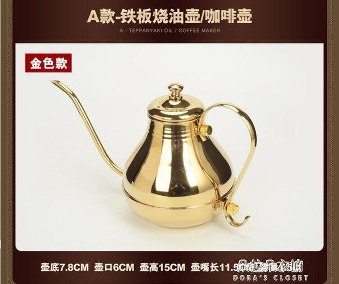 鐵板燒用具金色油壺不銹鋼宮廷壺手沖咖啡壺細口壺長嘴壺油壺水壺