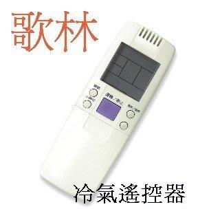全新適用KOLIN歌林冷氣遙控器適用RC-M10/M1/M5/M7/M7E/M7A/M7B1/M7C1/M7C 425