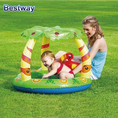 【樂購王】 bestway 商檢合格 Uv Careful 歡樂叢林 嬰幼兒遮陽戲水池 26L