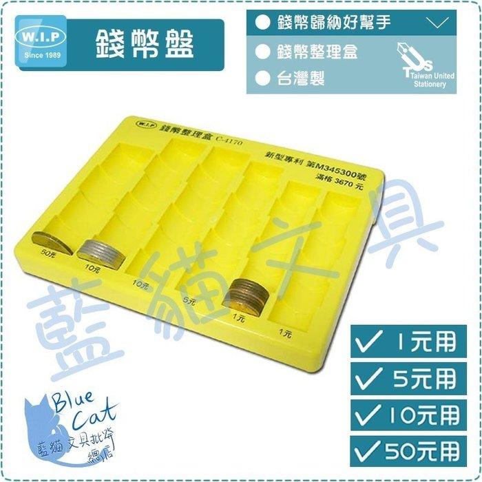 【可超商取貨】錢幣盒/零錢盤/硬幣盤【BC02006】 JC4170 專利錢幣整理盒【W.I.P】【藍貓BlueCat】