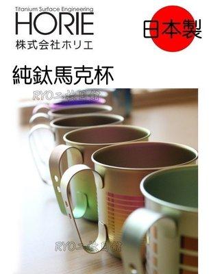 日本製 Horie 純鈦抗菌ECO設計馬克杯 純鈦 馬克杯 中鋼紀念杯 咖啡店專用 咖啡豆 粉杯 露營者最愛 送禮自用
