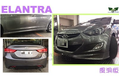小亞車燈改裝*現代 ELANTRA 12 13 14 年 風動版 前下巴 後下巴 側群 含尾飾管 烤漆