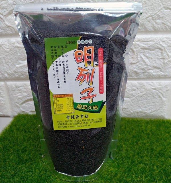 羅勒子 明列子 小紫蘇 蘭香子 花粉子 300g/150元 植物纖維 促進新陳代謝 飽足感UP 【全健健康生活館】